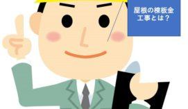 """""""屋根の棟板金工事とは??( ;∀;)"""""""