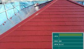 神奈川県相模原市 K様邸 屋根塗装工事 東京都羽村市の住宅リフォーム・リノベーション会社です